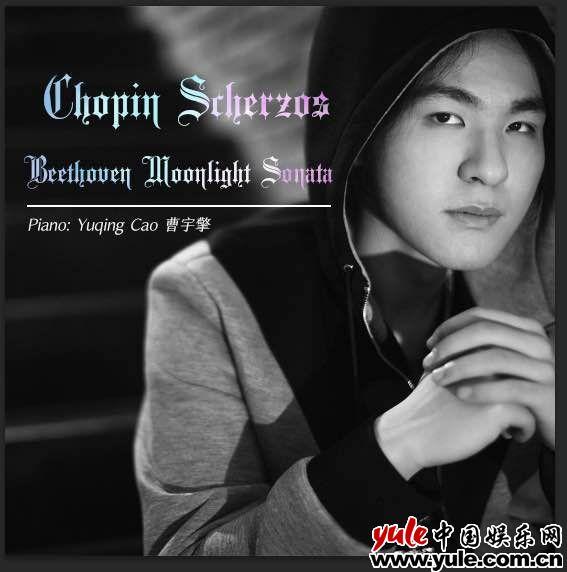 曹宇擎发表钢琴独奏专辑和现代诗作品资讯生活